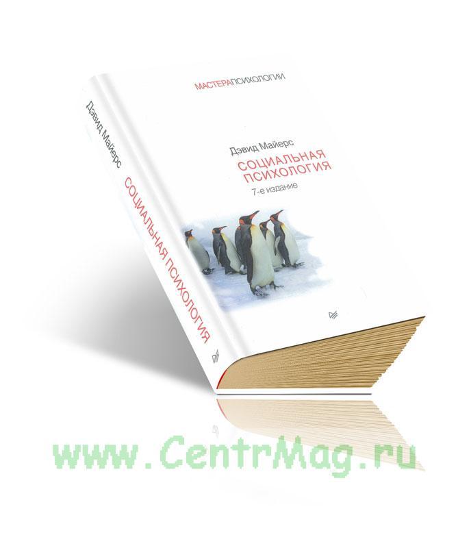 Социальная психология. (7-е изд.)