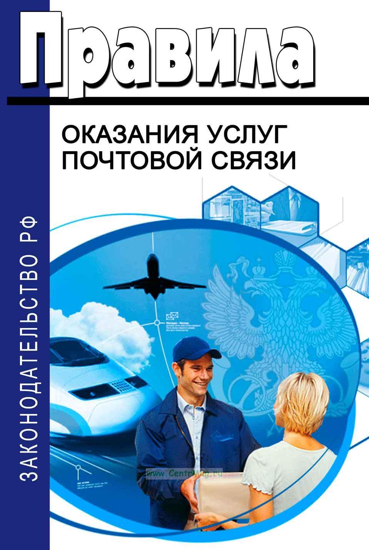 Правила оказания услуг почтовой связи 2019 год. Последняя редакция