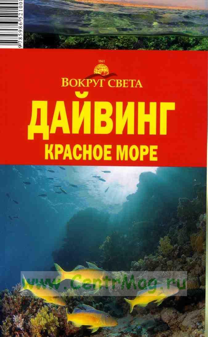 Дайвинг. Красное море. Путеводитель