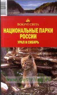 Национальные парки России.Урал и Сибирь