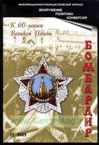 Бомбардир (17/2005). Материалы Военно-Исторического музея артиллерии