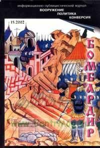 Бомбардир (15/2002). Материалы Военно-Исторического музея артиллерии