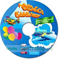 CD Чудеса бывают. Сказки для детей и не только...