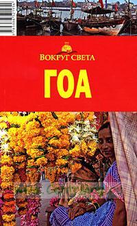 ГОА. Путеводитель (2-е издание, исправленное и дополненное)