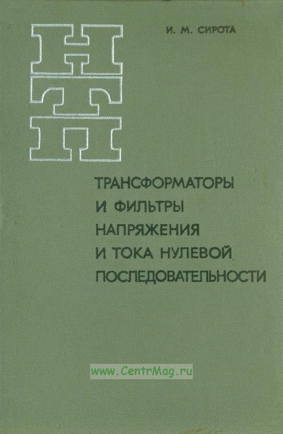 Трансформаторы и фильтры напряжения и тока нулевой последовательности