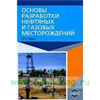 Основы разработки нефтяных и газовых месторождений. Fundamentals of Reservoir Engineering