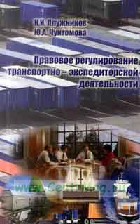 Правовое регулирование транспортно-экспедиторской деятельности