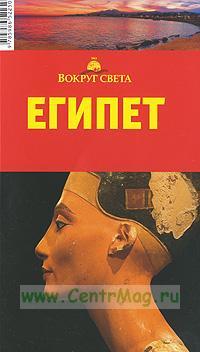 Египет. Путеводитель (4-е издание, стереотипное)