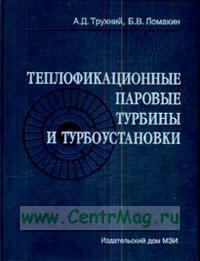 Теплофикационные паровые турбины и турбоустановки: Учебное пособие (2-е издание, стереотипное)