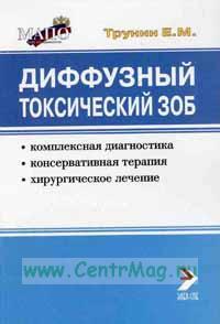 Диффузный токсический зоб (комплексная диагностика, консервативное лечение, хирургическое лечение)