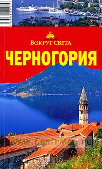 Черногория. Путеводитель (4-е издание, переработанное)