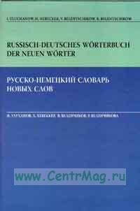 Русско-немецкий словарь новых слов. Russisch-deutsches worterbuch der neuen worter