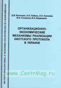 Организационно-экономические механизмы реализации Киотского протокола в Украине