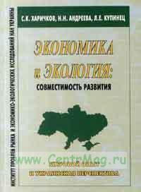 Экономика и экология: совместимость развития (мировой опыт и украинская перспектива)