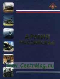 Армия Российская. Альбом