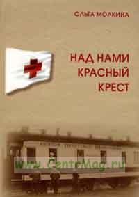 Над нами Красный крест. Петербургская семья на фоне ХХ века