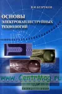 Основы электрокаплеструйных технологий