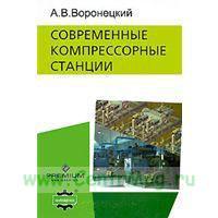 Современные компрессорные станции (+ CD-ROM)