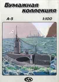 Подводная лодка А-5 (бумажная модель)