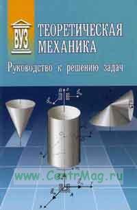 Теоретическая механика: Руководство к решению задач