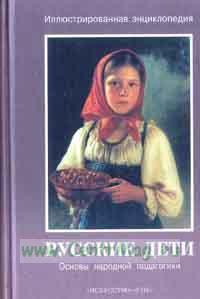 Русские дети. Основа народной педагогики