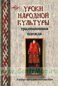 Уроки народной культуры, традиционная одежда. Учебно-методическое пособие