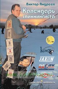 Календарь спиннингиста