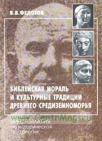 Библейская мораль и культурные традиции древнего Средиземноморья. Хрестоматия по исторической психологии