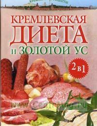 Кремлевская диета и золотой ус