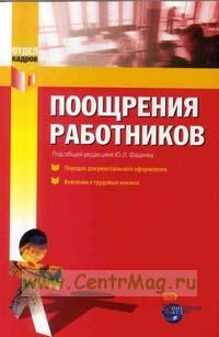 Поощрения работников, порядок документального оформления, внесение в трудовые книжки