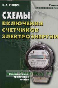 Схемы включения счетчиков электроэнергии. Производственно-практическое пособие (издание 3-е, переработанное и дополненное)