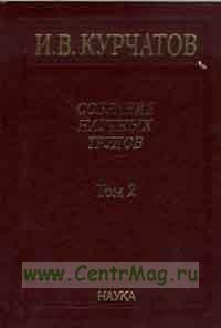 Собрание научных трудов. Том 2 2007г.