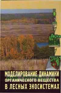 Моделирование динамики органического вещества в лесных экосистемах