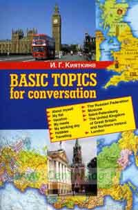 Basic topics for conversation: учебное пособие