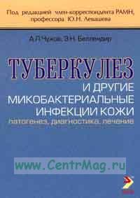 Туберкулез и другие микобактериальные инфекции кожи (патогенез, диагностика, лечение)