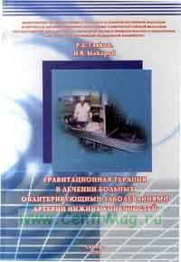 Гравитационная терапия в лечении больных облитерирующими заболеваниями артерий нижних конечностей. Монография
