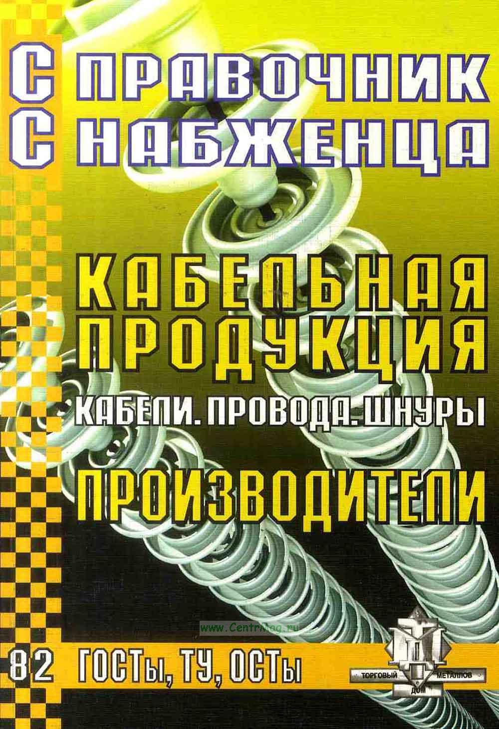 Справочник снабженца №82. Кабельная продукция (кабели, провода, шнуры). Производители
