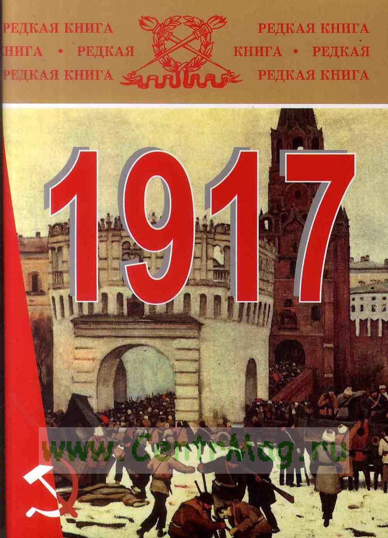1917 год: К 90-летию Февральской и Октябрьской революций