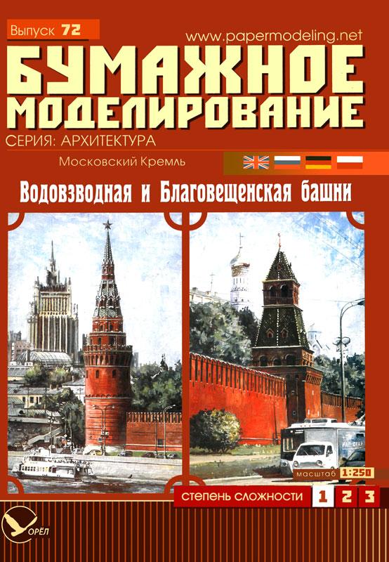Московский Кремль. Водовзводная и Благовещенская башни. Бумажная модель