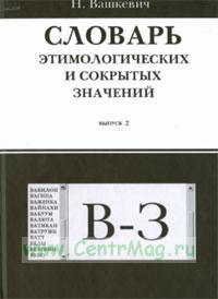 Словарь этимологических и сокрытых значений. Выпуск 2 (буквы В-З)