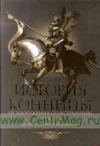 История конницы т.2 От вооружения огнестрельным оружием до Фридриха Великого