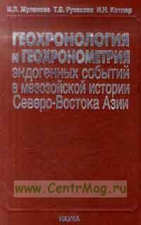 Геохронология и геохронометрия эндогенных событий