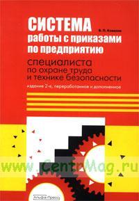 Система работы с приказами по предприятию специалиста по охране труда и технике безопасности (2-е издание, переработанное и дополненное)