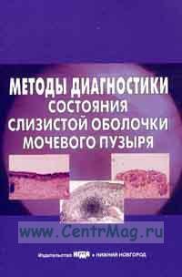 Методы диагностики состояния слизистой оболочки мочевого пузыря. Учебное пособие для врачей