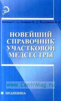 Новейший справочник участковой медсестры