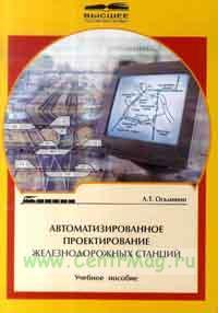 Автоматизированное проектирование железнодорожных станций. Учебное пособие