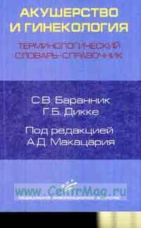 Акушерство и гинекология. Терминологический словарь-справочник