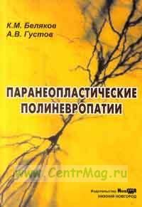 Паранеопластические полиневропатии: монография