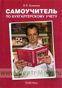 Самоучитель по бухгалтерскому учету (издание второе, переработанное и дополненное)