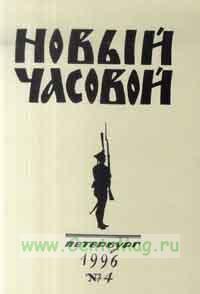 Новый часовой №4. Русский военно-исторический журнал